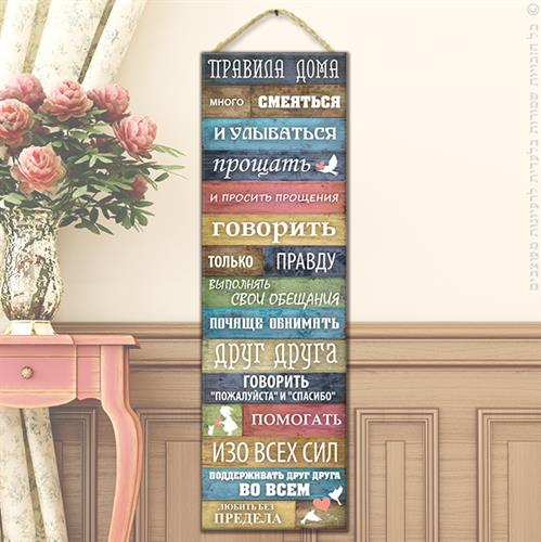 """שלט עץ """"חוקי הבית ברוסית"""""""