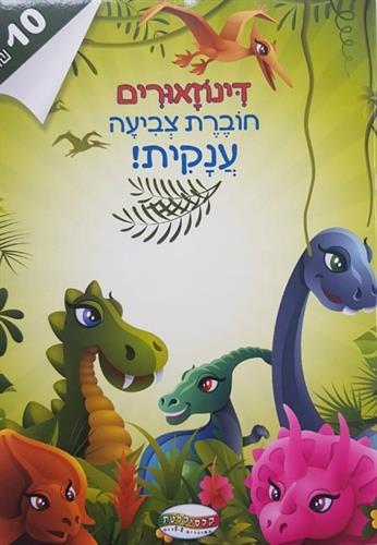 חוברת צבעיה דינוזאורים