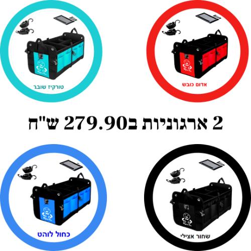 2 סטים של ארגוניות הBIG BOX לרכב כוללים זוג חוצצים ו2 רצועות עגינה,במחיר משתלם במיוחד