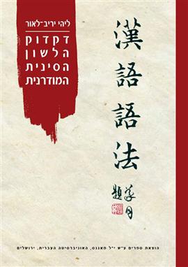 ספר לימוד - הדקדוק של הלשון הסינית המודרנית הרשמית - 14 פרקים