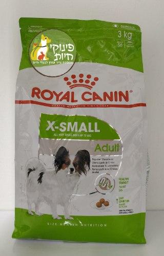 """מזון כלבים בוגרים מגזע קטן מאוד 3 ק""""ג ROYAL CANIN"""