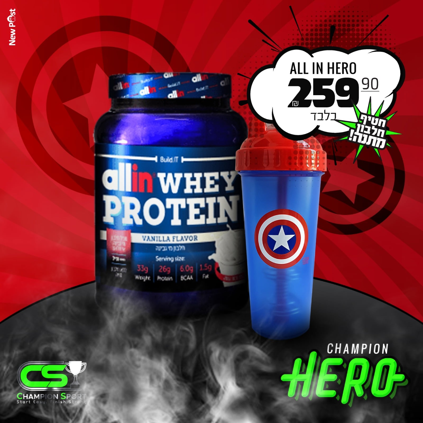 ALL IN HERO אבקת חלבון ALLIN 2.27KG+שייקר גיבור על מתנה