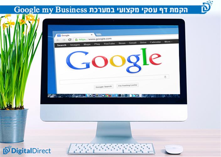 הקמת דף עסקי מקצועי במערכת Google My Business