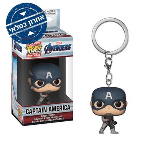מחזיק מפתחות פופ! אוונג'רז: אנדגיים - קפטן אמריקה