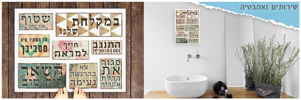 שירותים ואמבטיה - רעיונות מעוצבים