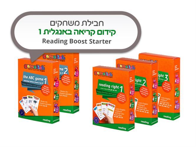 חבילת משחקים באנגלית Reading Boost Starter - קידום קריאה באנגלית 1