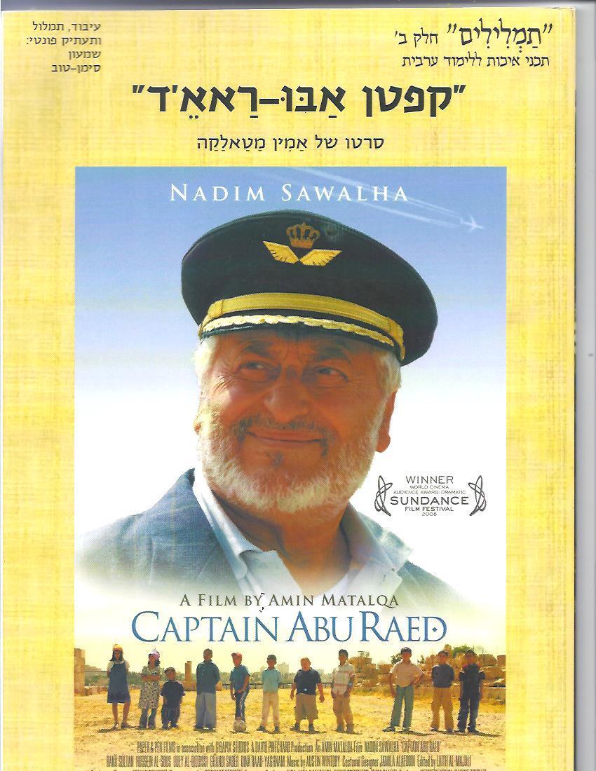 """ערבית מהסרטים - """"קפטן אבו ראאד"""" בתעתיק עברי"""