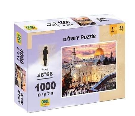 פאזל 1000 חלקים ירושלים