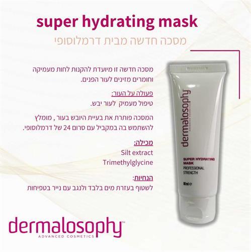 מסיכה לחותית להקניית לחות מעמיקה לעור והזנת העור SUPER HYDRATING MASK