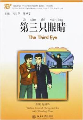 第三只眼睛  The third eye - ספרי קריאה בסינית
