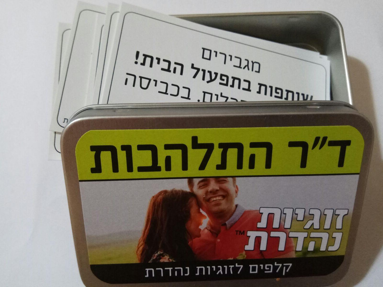 זוגיות נהדרת - קלפים לזוגיות נהדרת