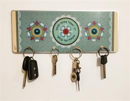 מתלה מפתחות לכניסה לבית - ה' ישמור צאתך ובואך (תכלת) - דוגמא