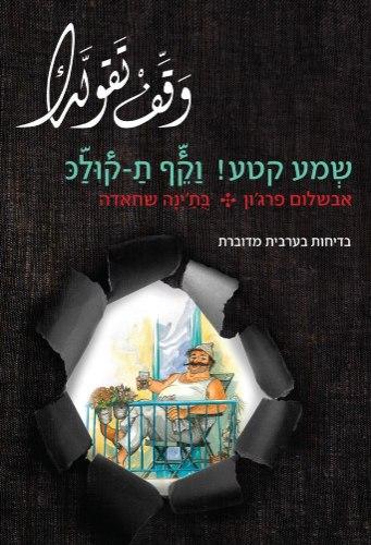 120 בדיחות בערבית מדוברת ארצישראלית - ספר עזר ללימוד ערבית -  370 עמודים + שמע