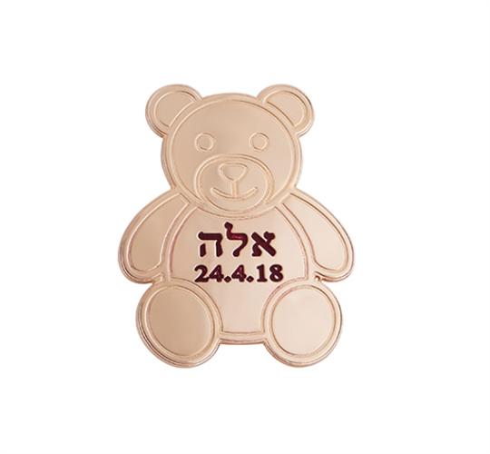 סיכת תינוק דובי עם הטבעה של השם ותאריך לבקשתך