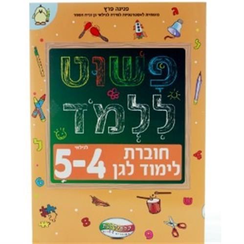 פשוט ללמוד - חוברת לימוד לגן מתאים לגלאי 3-4