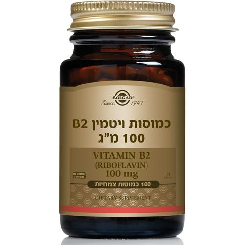 """ויטמין B2 ריבופלאבין, 100 מ""""ג, 100 כמוסות, סולגאר"""