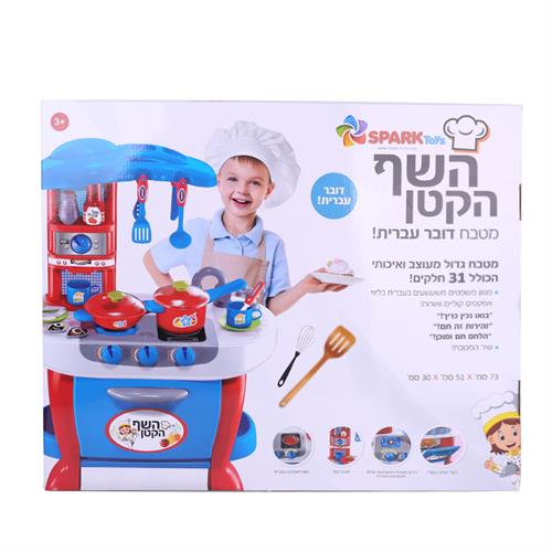 """""""השף הקטן-מטבח דובר עברית"""""""
