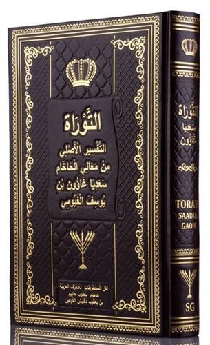 חמשת חומשי תורה בתרגום מדוייק לערבית ספרותית גרסת סעדיה גאון (מארז מהודר)