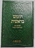 התורה בראשית בערבית ספרותית
