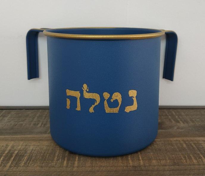 נטלה כחול - מתנה שימושית