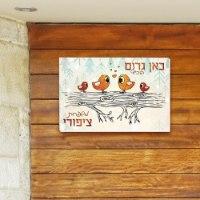 שלט כניסה לבית בעיצוב אישי - ציפורי