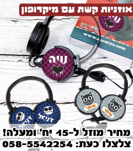 אוזניות קשת כולל מיקרופון