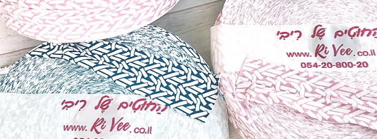 חוטי טריקו פרוסים  במבחר צבעים וטקסטורות ייחודיים - ריבי עיצובים בטקסטיל, חוטי טריקו לסריגה ופריטים מעוצבים