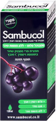 """סמבוכול תמצית פרי סמבוק שחור  עם ויטמין C ואבץ ללא סוכר  120 מ""""ל"""