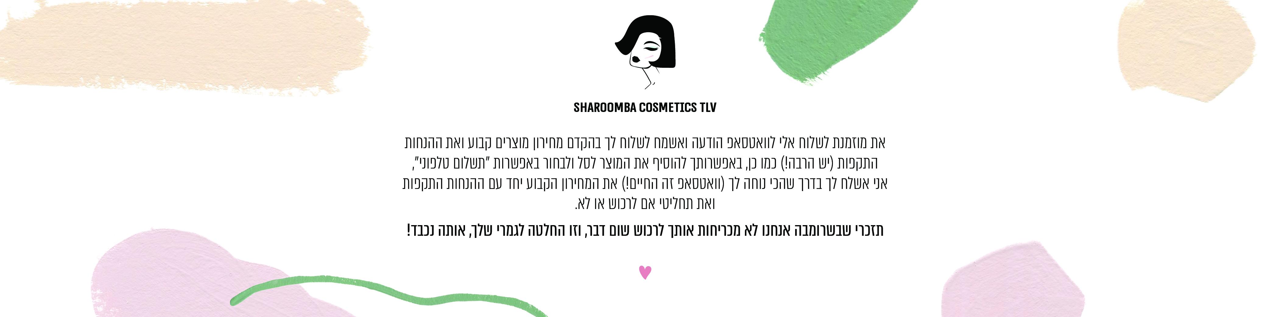 מוצרי דרמלוסופי - Sharoomba shop