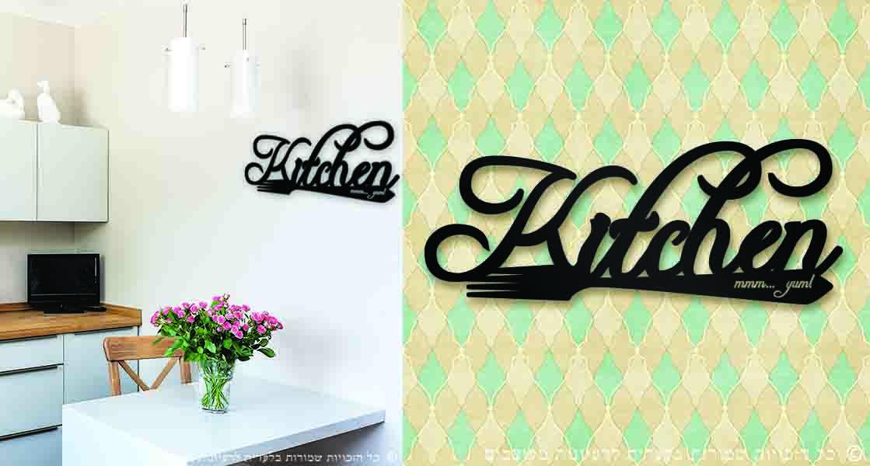 מדבקת Kitchen עם מזלג | משפטי השראה | מדבקות קיר משפטים | מדבקות | מדבקות קיר מעוצבות
