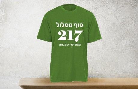10 חולצות טריקו מודפסות