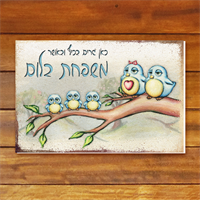 שלט לדלת בעיצוב אישי ציפורים מצוירות | שלט לדלת כניסה לבית | שלט מעוצב לבית | שלטים לבית | שלט משפחה