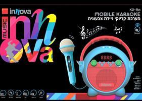 בידורית קריוקי לילדים אינווה INNOVA KR-80