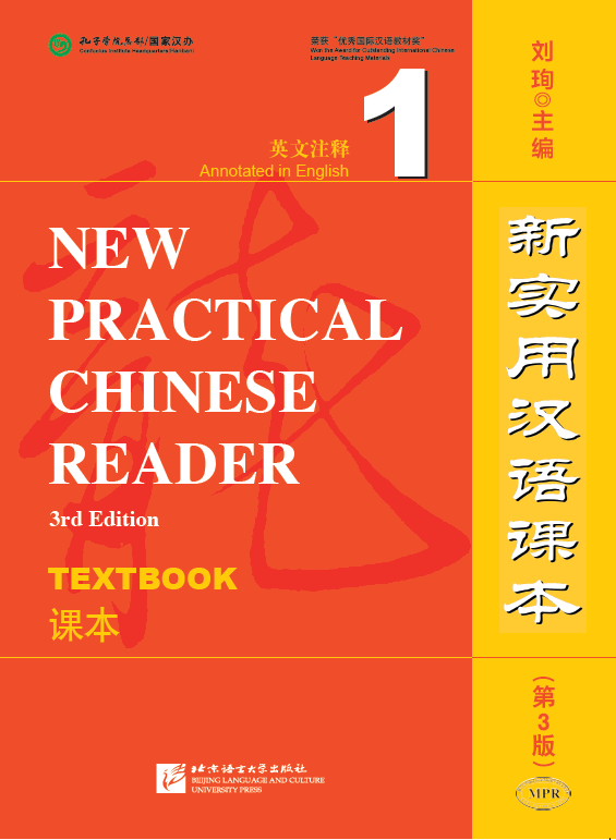 New Practical Chinese Reader (3rd Edition) Textbook