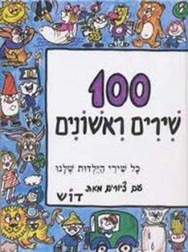 100 שירים ראשונים
