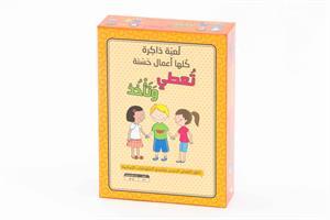 تُعْطي وَتَأْخُذ לתת ולקבל בערבית