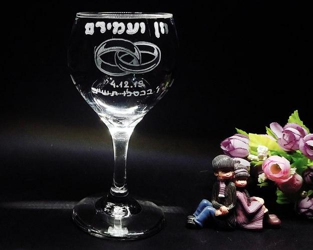 כוס יין לחופה | טבעות נישואין, 2 שמות ותאריך לועזי ועברי