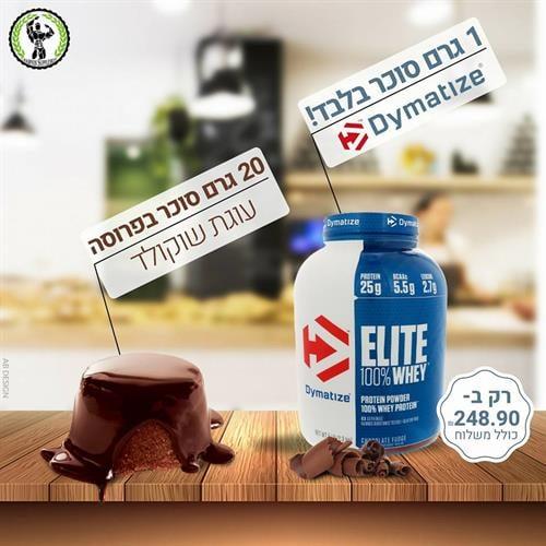 Dymatize Whey Protein Elite אבקת חלבון דיימטייז עלית|מחיר מוזל
