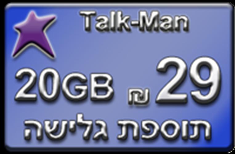 -טוקמן אינטרנט 29₪ מקנה 20GB גלישה (מותנה בהטענה או בחבילה קיימת של 50₪ ומעלה) ₪29