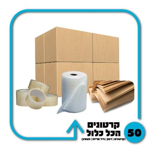 חבילת חומרי אריזה + 50 קרטונים - 3 חדרים