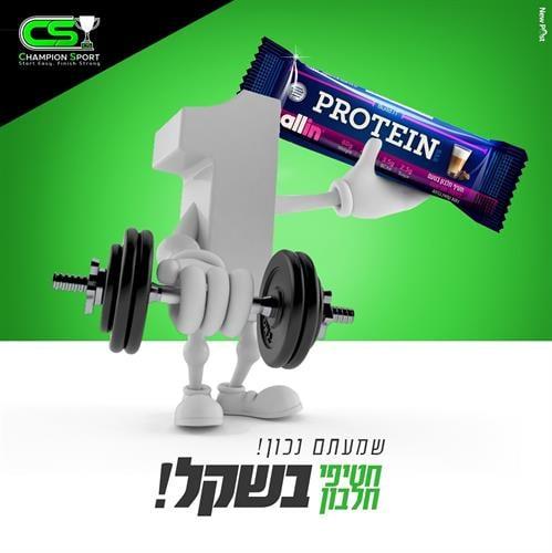 POP UP|חטיפי פרימיום בשקל בלבד!