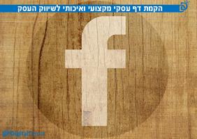 הקמת דף עסקי מקצועי בפייסבוק