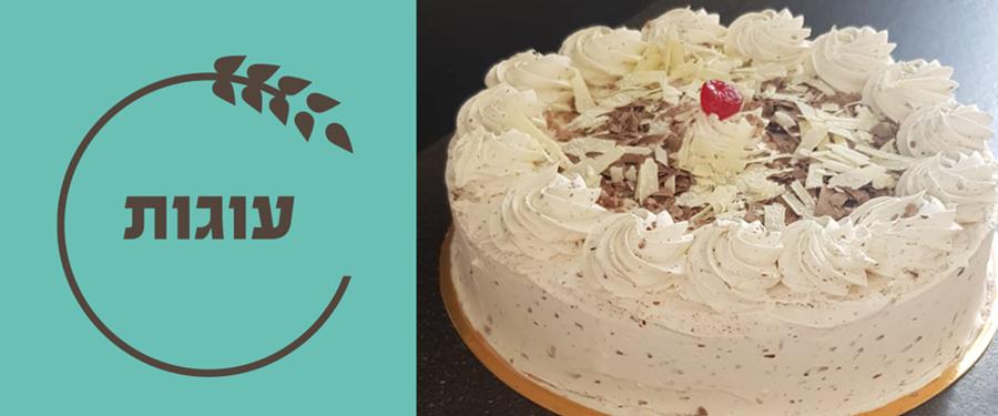 עוגות - מאפיית פת הגליל