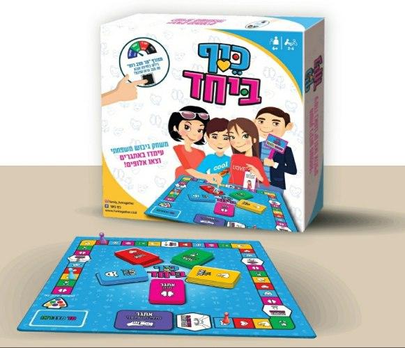 כיף ביחד -  משחק גיבוש למשפחות אלופות