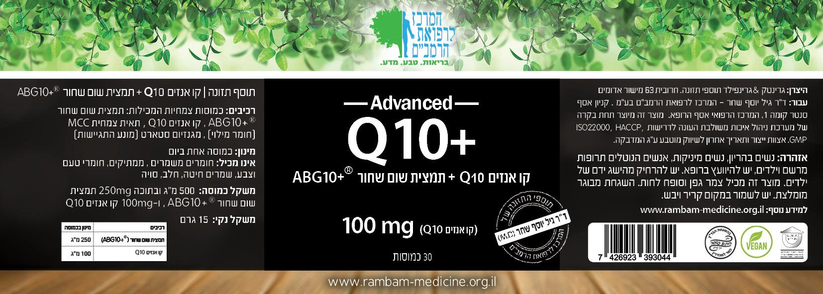 """לראשונה בישראל!  100 מ""""ג קו אנזים Q10  + תמצית שום שחור מותסס 250 מ""""ג"""