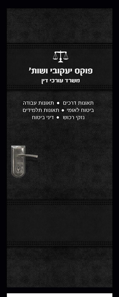 דלת משרד דמוי עור שחור