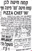 """קמח פיצה שף CAPUTO  אדום 1 ק""""ג"""