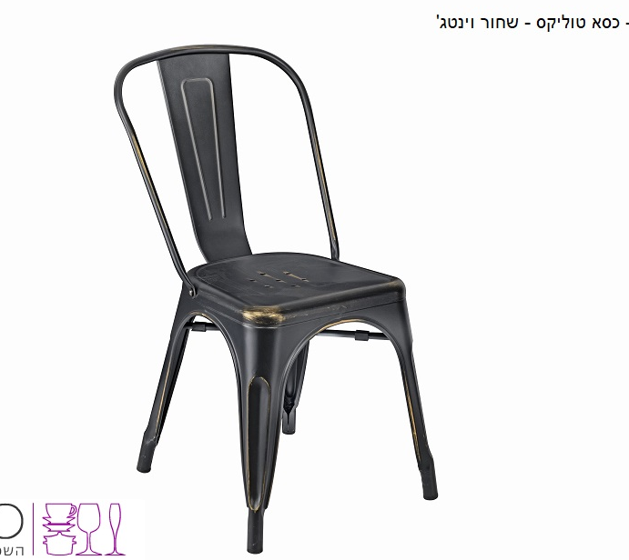 כסא טוליקס וינטג' שחור