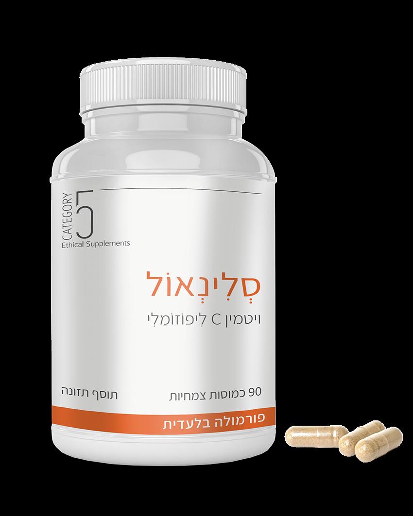סלינאול - ויטמין C ליפוזומלי באבקה + פקטין הדרים ואבץ | 90 כמוסות צמחיות