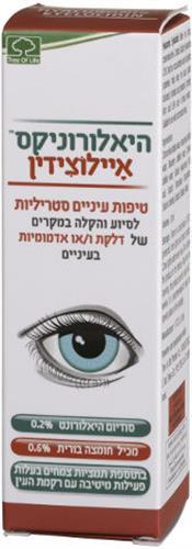היאלורוניקס איילודידין טיפות עיניים סטיריליות לסיוע והקלה במקרים של דלקת ו/או אדמומיות בעיניים